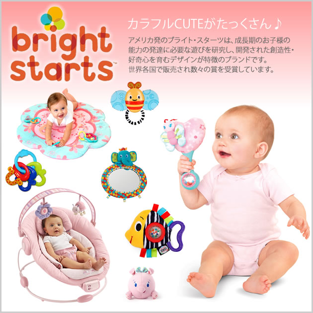 Bright Starts ブライトスターツ
