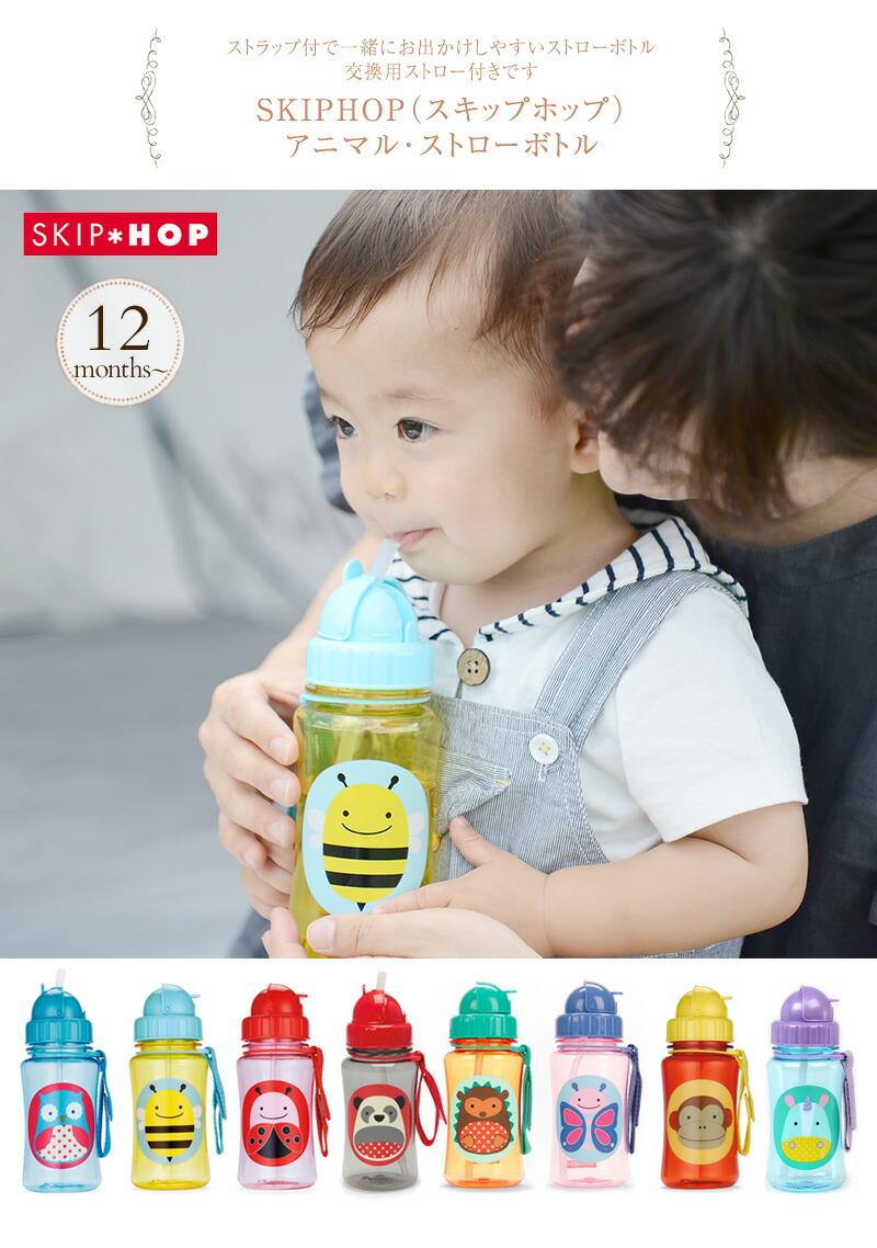 SKIPHOP(スキップホップ) アニマル・ストローボトル FDSH252304