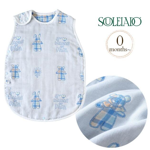 SOULEIADO(ソレイアード)モン・べべ・シェリ6重ガーゼスリーパー(ベビーサイズ)