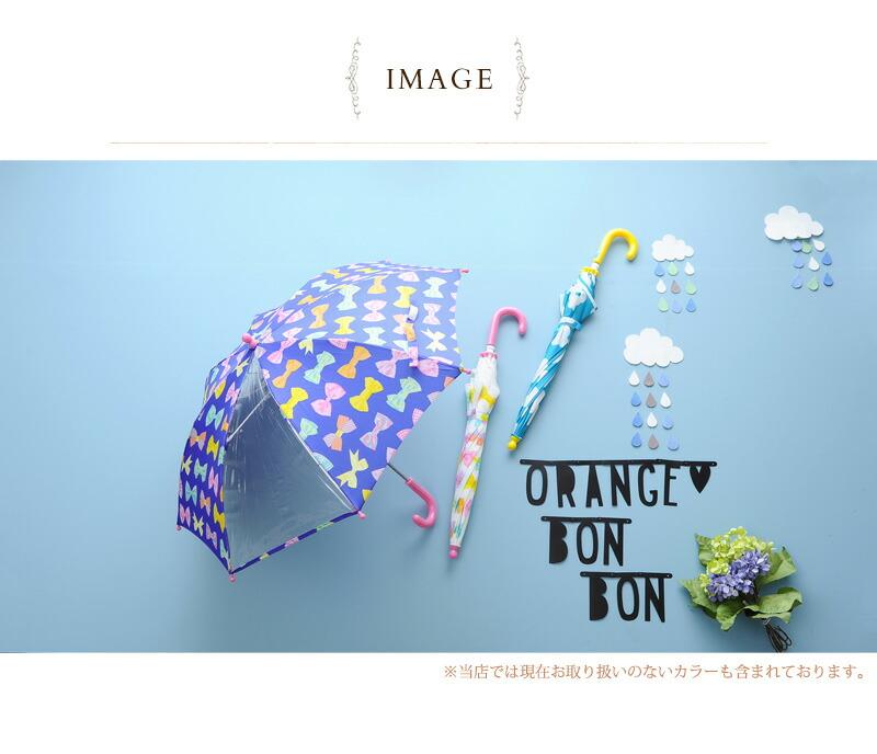 orange bonbon(オレンジボンボン) カサ 6771601