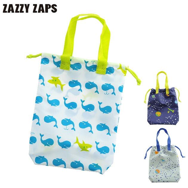 Zazzy Zaps(ザジーザップス)シューズバッグ