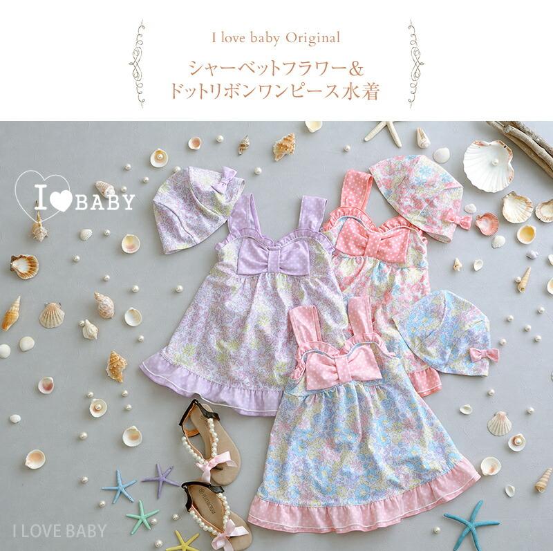 I LOVE BABY(アイラブベビー) シャーベットフラワー&ドットリボンワンピース水着(スイムキャップ付き) 4980