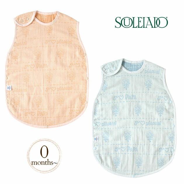 SOULEIADO(ソレイアード)モン・べべ・シェリ4重ガーゼスリーパー