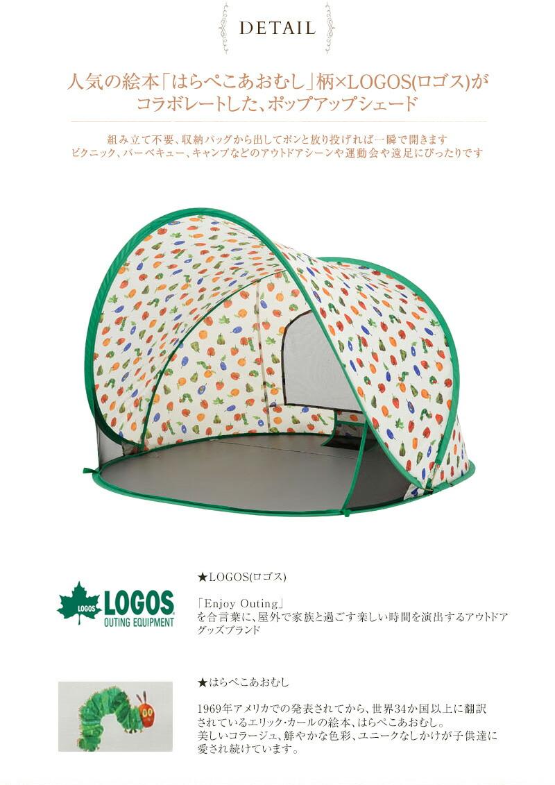 LOGOS(ロゴス) はらぺこあおむし ポップアップシェード /日よけ/キャンプ/海水浴/ワンタッチ/テント/