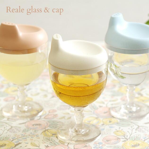 Reale(レアーレ)グラス&キャップ ソムリエ