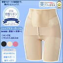 25 Sierra Maternity shapmamiegirdle [post-partum pelvic ribongirdle] (long length) MGR333
