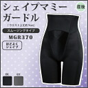 It is 25%OFF!! until 8/18( moon) 23:59 It is smoothing maternity shape mammy girdle MGR370 clearly