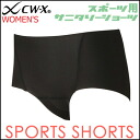 It is 25%OFF!! until 7/14( moon) 23:59 CW-X Lady's under gear / スポーツサニタリーショーツ hsy076