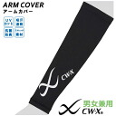 25 Sierra CW-X unisex arm cover HUO607