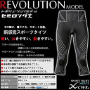 Very cheap! ★ ★ CW-X men's revolution tea-length HXO586 * no model
