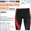 3/9 (월) 23: 59까지를 ' CW-X 남성 생성기 모델 하프 HZO635