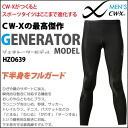 3 / 30-up to 23:59 real cheap! ★ ★ CW-X mens generator model HZO639