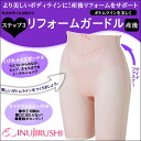 10 Sierra Beautiful maternity body lines! リフォームガードル G-3501 * not available