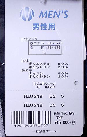 evidence_hzo549.jpg