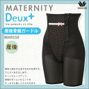 12 / 16 (Tue) 23:59 MHR550 ★ ★ maternity du plus postnatal pelvic girdle (waist length 9 cm).