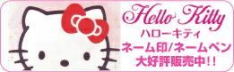 ハローキティネーム印/ネームペン