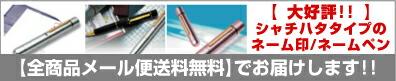 ネーム印/ネームペン特集ページ