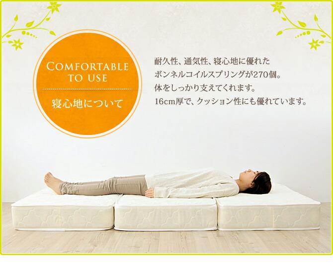 三つ折りボンネルコイルスプリングマットレス シングルの寝心地について