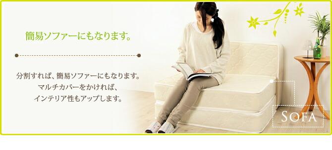 三つ折りスプリングマットレスは、簡易ソファーにもなります。