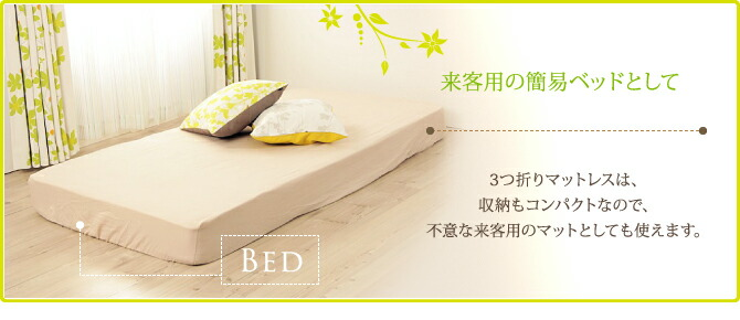 三つ折りスプリングマットレスは、収納はコンパクト。不意な来客の簡易ベッドとしても使えます。