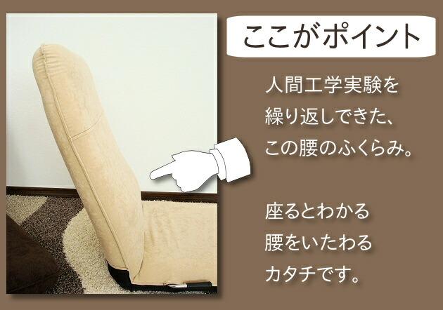 14段レバー式腰をいたわる座椅子