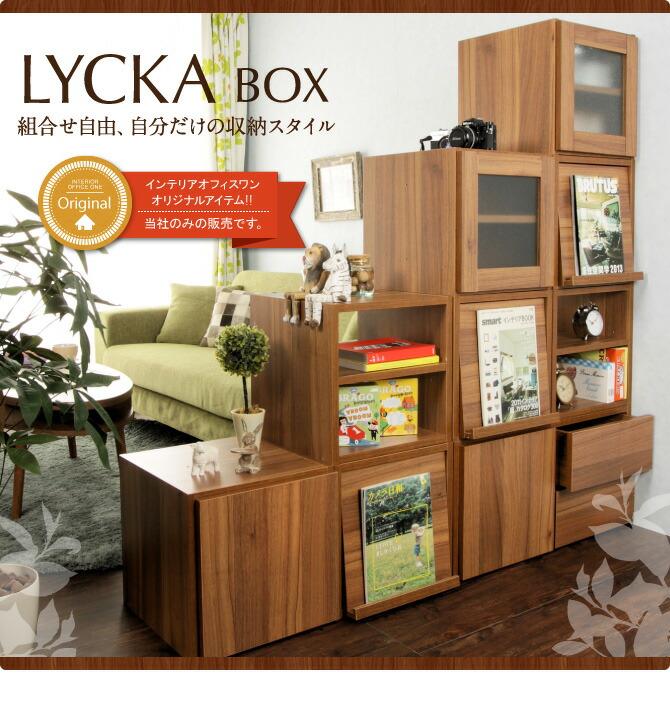 キューブボックス「LYCKA CUBE BOX」は、組合せ自由、自分だけの収納スタイル
