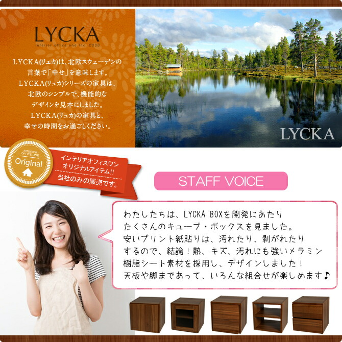 LYCKABOX