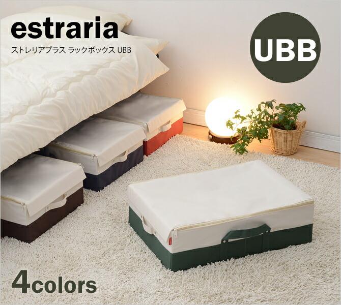 ストレリアプラス ラックボックス  UBB:ESTP-UBB