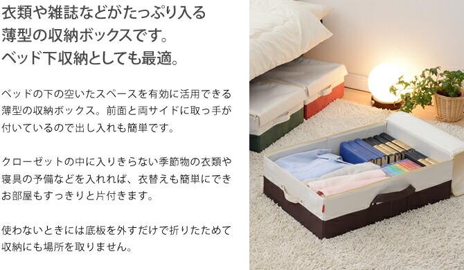 衣類や雑誌などがたっぷり入る薄型の収納ボックスです。ベッド下収納としても最適。