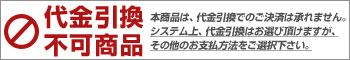 daibiki_ng.jpg