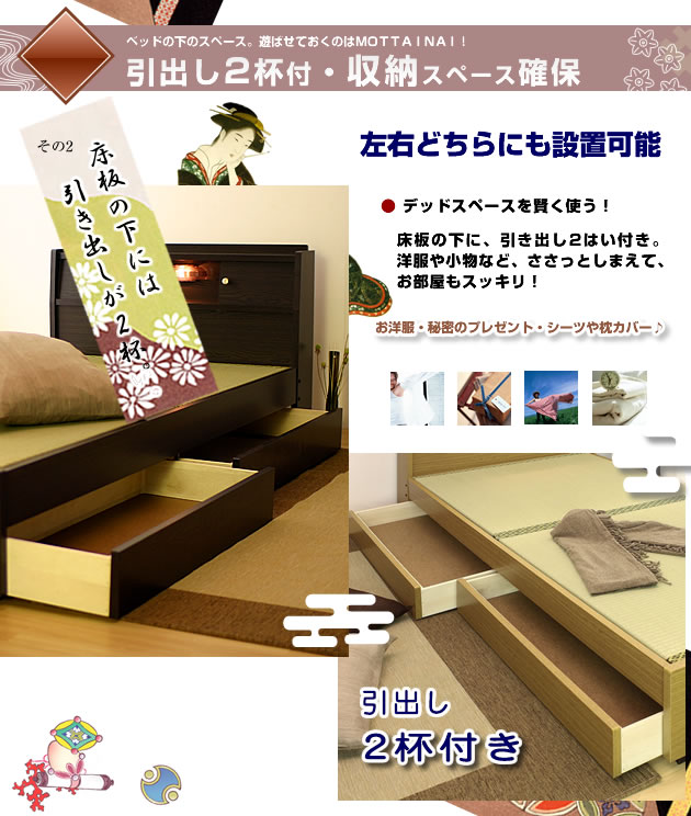 日本製畳ベッド