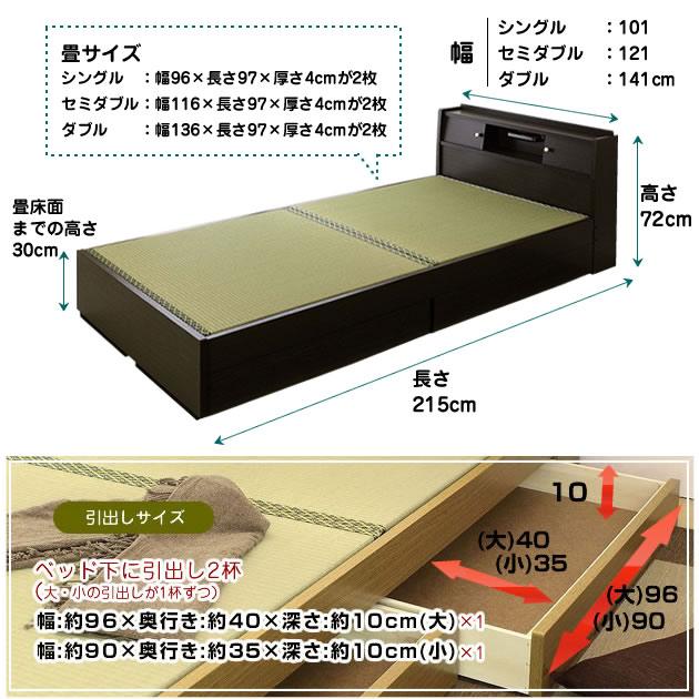 収納付畳ベッド