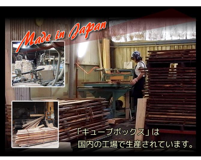 日本の素材を日本で加工生産