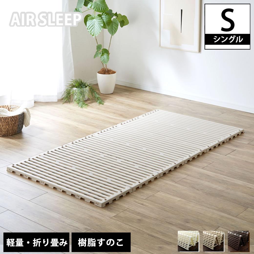 【軽量】【日本製】折りたたみ樹脂すのこベッド【単身赴任にもおすすめ】