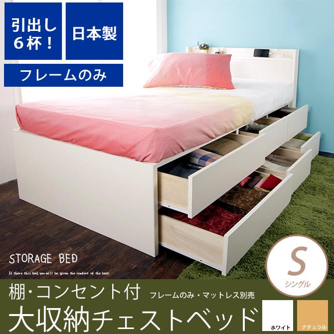 木製チェストベッド 収納付きベッド 棚 …