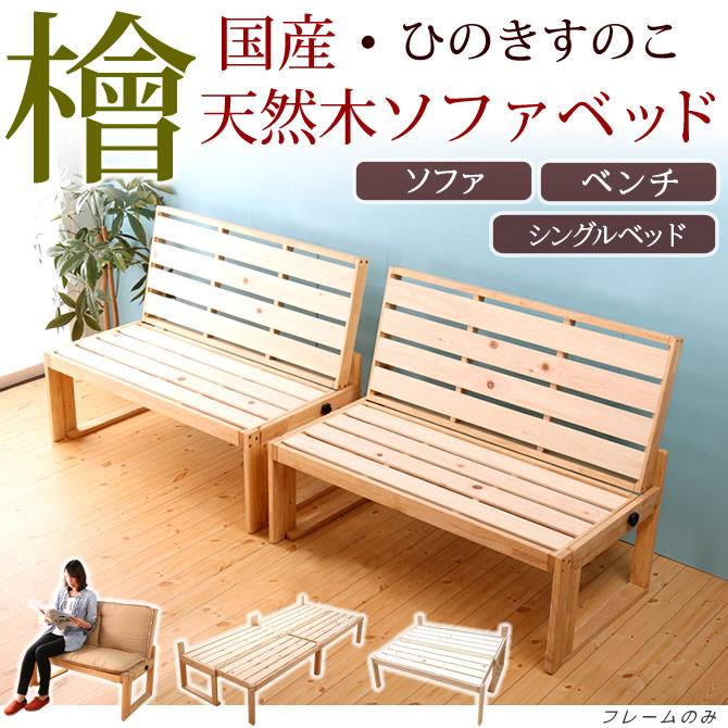 【シンプル&ナチュラル】日本製 檜の2wayソファーベッド