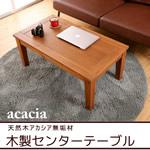 木製センターテーブル 幅90cm