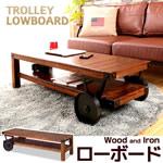 木製ローボード 車輪付きセンターテーブル