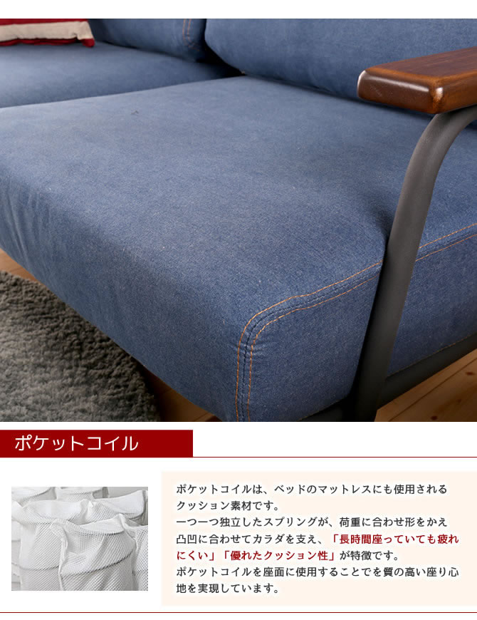 ポケットコイルを使用した座面は座り心地にもこだわりました。