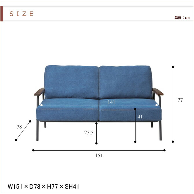 サイズ約幅151×奥行78×高77cm座面高さ約41cm