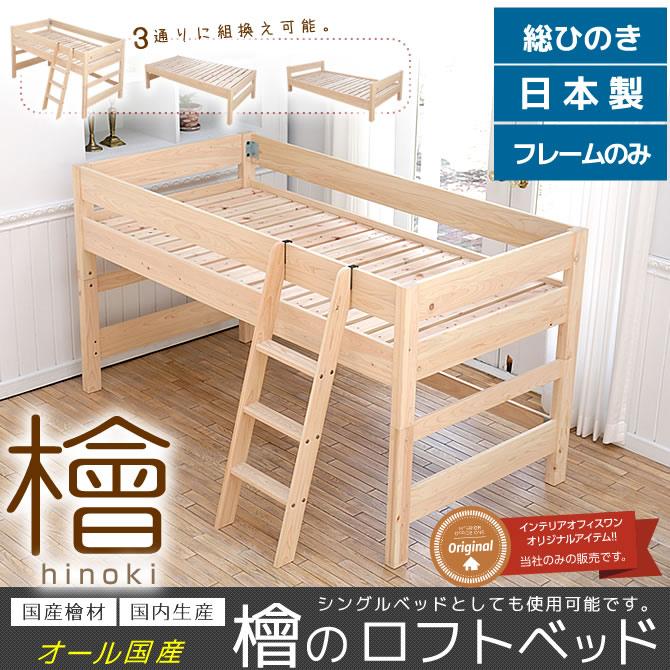 【日本製】檜ロフトベッド★一人暮らし★子供部屋【組み替えOK】