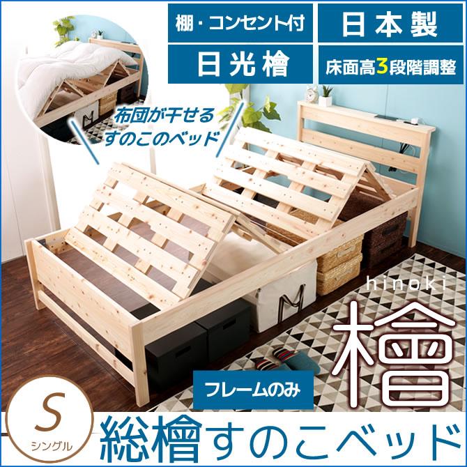 【日本製】棚・コンセント付き!布団が干せる♪総檜すのこベッド