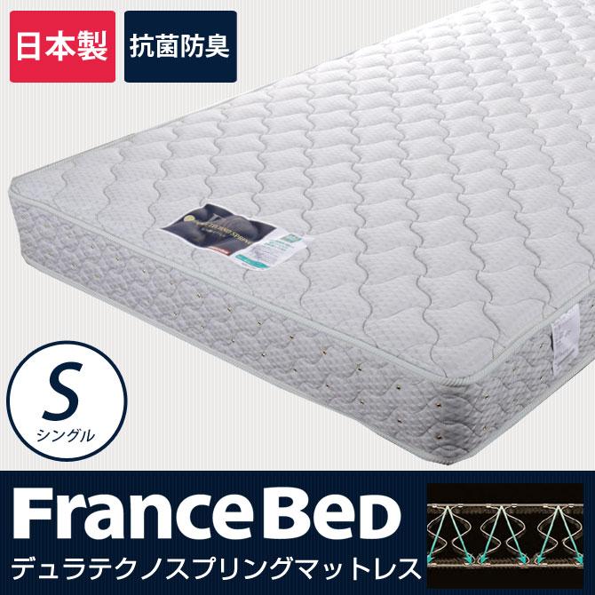 【フランスベッド】高密度連続スプリング デュラテクノマットレス