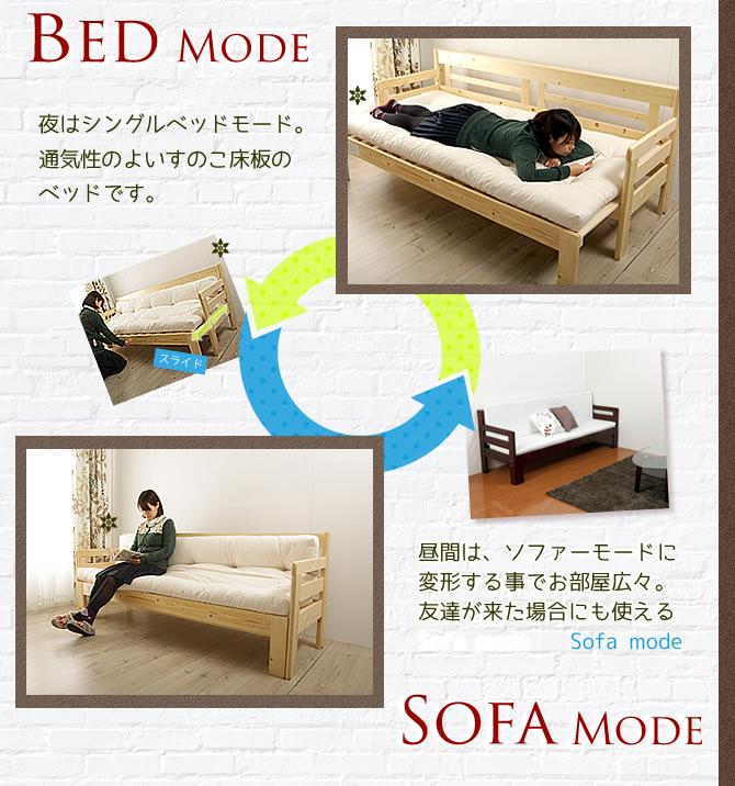 i-office1  라쿠텐 일본: 신장 식 소파 2way 천연 나무 대 발 침대 ...
