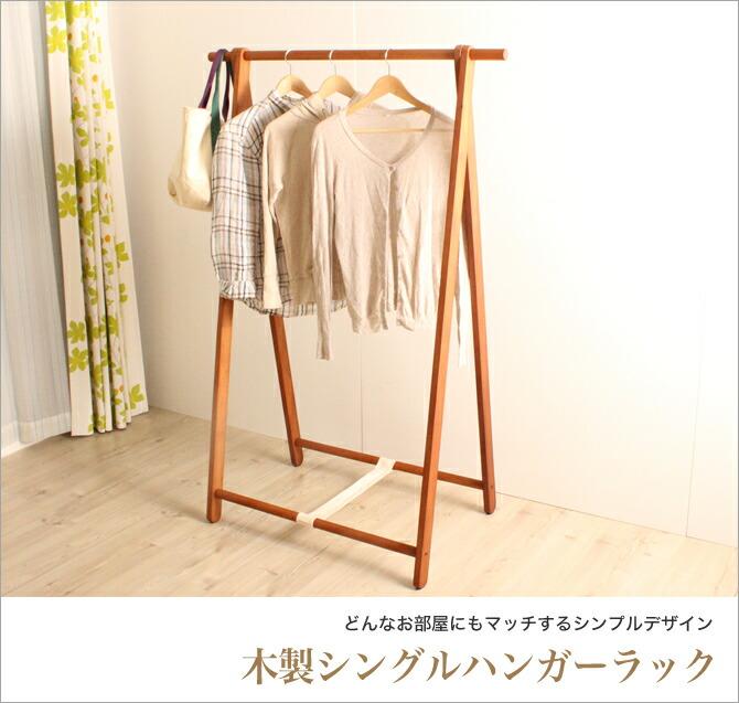 木製シングルハンガーラック