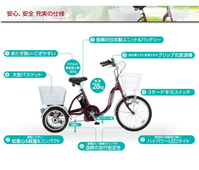無料】電動アシスト三輪自転車 ...