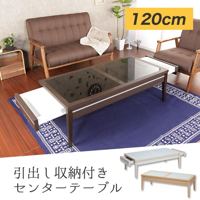 幅120cm 収納付きテーブル