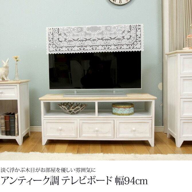 テレビ台  幅94cm