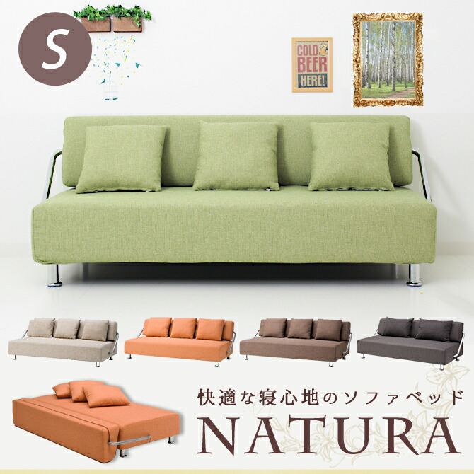 1台二役!快適な寝心地のソファーベッド【NATURA】