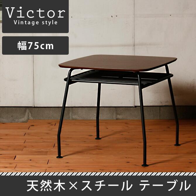 テーブル 幅75cm